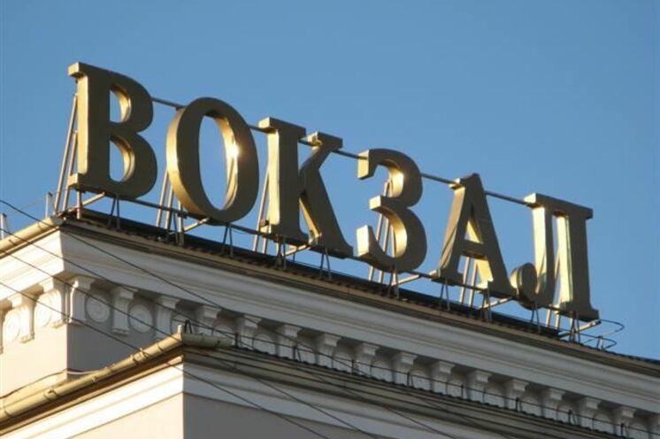 Omsk. Herzlich Willkommen am Bahnhof (Voksal) in Omsk.